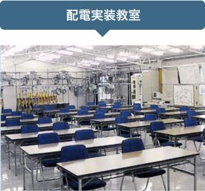 配電実装教室